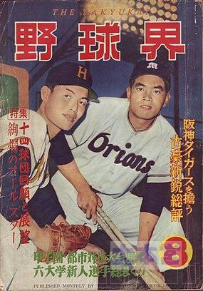 「野球界」1956年8月号