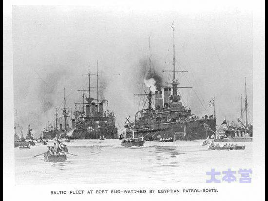 ポートサイド港に停泊するバルチック艦隊