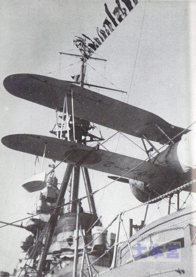 霧島の航空甲板より艦橋を望む95式水偵