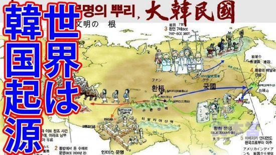 世界は韓国起源