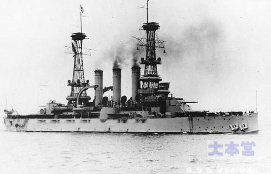 戦艦ジョージア(白塗装)