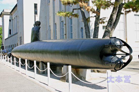 真珠湾攻撃の甲標的(海自幹部候補生学校)