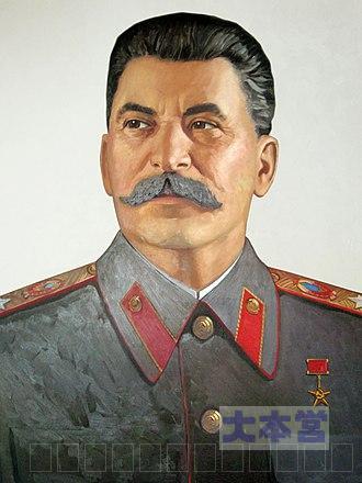 アリタヨシフ・スターリン