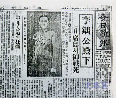 李鍝の死を報じる新聞記事
