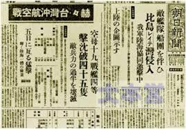 台湾沖航空戦を伝える新聞