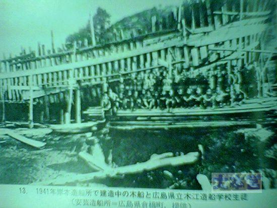 昭和16年建造中の機帆船