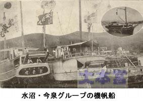 幸脇の「水沼今泉グループ」の機帆船隊